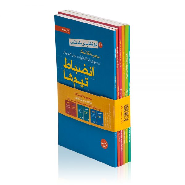 دوره ۶ جلدی دو کتاب در یک کتاب