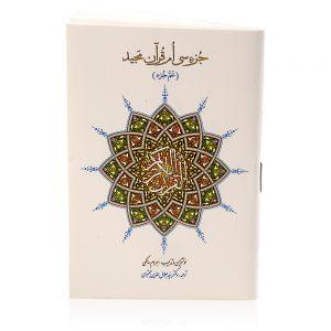 جزء سی ام قرآن مجید