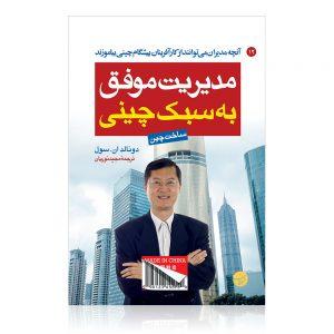 مدیریت موفق به سبک چینی، ساخت چین