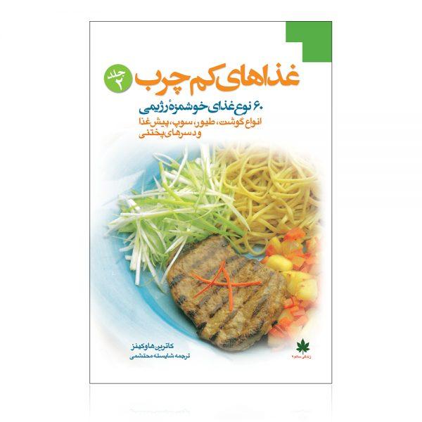 غذاهای کم چرب جلد 2