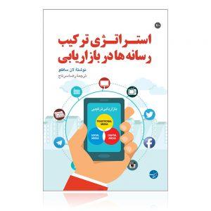 استراتژی ترکیب رسانه ها در بازاریابی