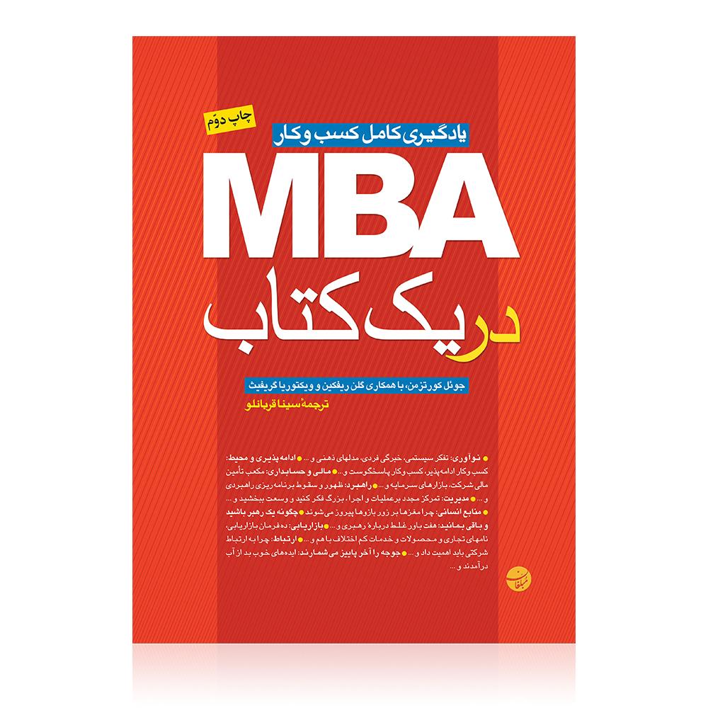 MBA در یک کتاب
