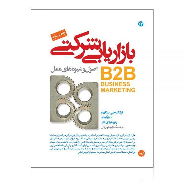 بازاریابی شرکتی اصول و شیوه های عمل