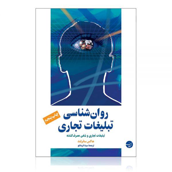روانشناسی تبلیغات تجاری