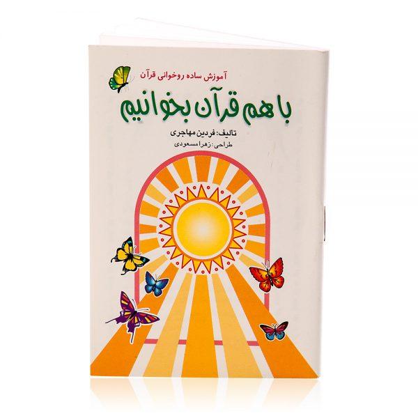 با هم قرآن بخوانیم