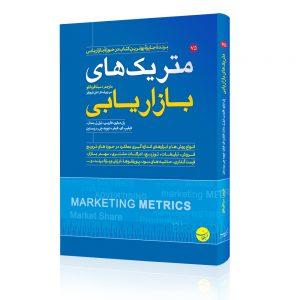 متریک های بازاریابی